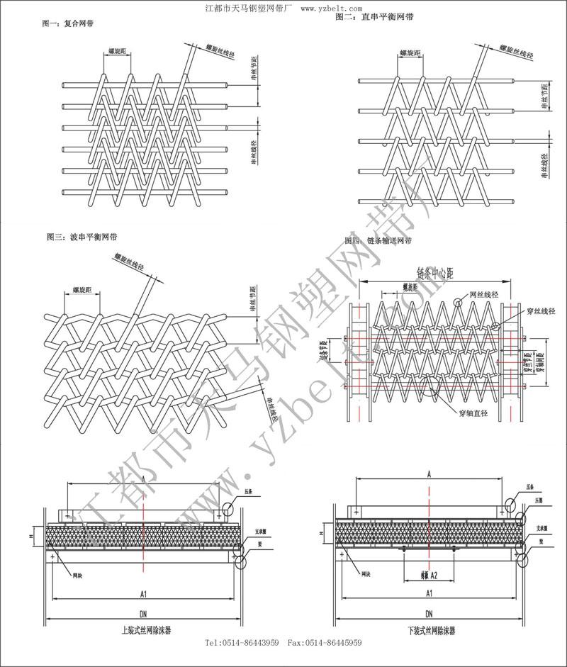 网带 网带CAD 网带JPG 网带PDF